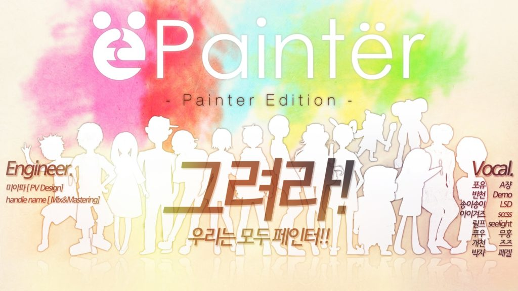 【16人】Paintër ~Painter Edition~